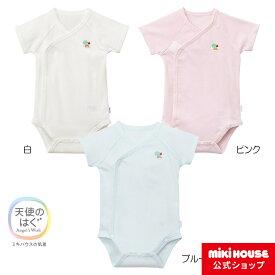 ミキハウス mikihouse ピュアベールフライス半袖ボディシャツ肌着(60cm・70cm) ベビー服 子供服 ロンパース 女の子 男の子 半袖