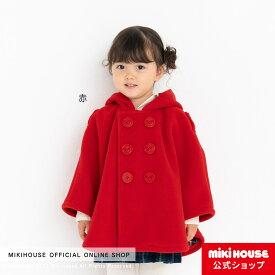ミキハウス mikihouse マント〈M(90cm-100cm)〉 ベビー服 キッズ 子供服 こども 男の子 女の子 アウター プレゼント ギフト