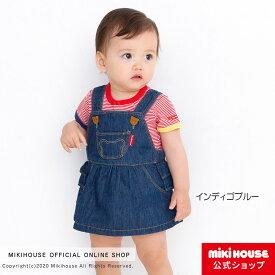 ミキハウス ホットビスケッツ mikihouse ジャンパースカート(70cm・80cm・90cm・100cm) ベビー服 キッズ 子供服 こども 女の子