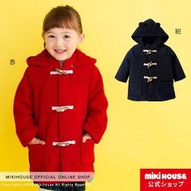 ミキハウス ホットビスケッツ mikihouse フリースボンディング ダッフルコート(100cm・110cm) 男の子 女の子 子供 子供服 キッズ かわいい 暖かい 防寒 アウター
