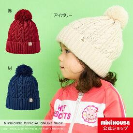 ミキハウス ホットビスケッツ mikihouse ケーブル編みニットフード(帽子)〈S-M(46cm-56cm)〉 ベビー キッズ 赤ちゃん 子供 こども 女の子 男の子