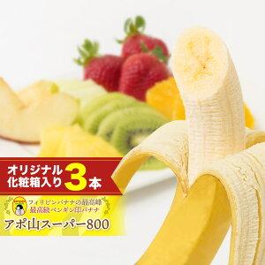 アポ山スーパー800【最高級ペンギン印バナナ3本】フィリピンのアポ山で栽培された最高級高原栽培バナナ※御注文順に発送致します