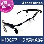 【ヘッドマウントディスプレイ:HMD】【M100スマートグラス用メガネ】本製品を使用することでM100スマートグラス使用の際の安定感が向上します。