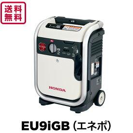 【2020年5月以降入荷予定】【送料無料】ホンダ HONDA EU9iGB ガス 発電機 エネポ enepo