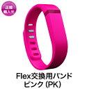 【Fitbit Flexアクセサリー】【交換用リストバンド】【カラー:ピンク】【サイズ:Lサイズ、Sサイズ】【Flex Replacem…