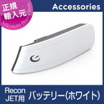 【ReconJET】【MikimotoBeansStore】Jet用バッテリー(ホワイト)