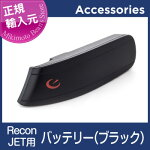 【ReconJET】【MikimotoBeansStore】Jet用バッテリー(ブラック)