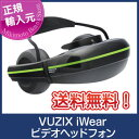 【VUZIX:ビュージックス】【送料無料】iwearビデオヘッドフォンHDMI出力に対応しているデバイスを接続可能!
