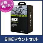 【Contourシリーズアクセサリー】自転車乗るならこのセット!自転車用マウント各種がセットになってお得な価格で新登場!BIKEマウントセット