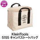 【KleinTools】【クラインツール】43cm×23cmの大きな開口と、厚手のキャンバス地で何でも放り込めるカジュアルルックなトートバッグクラインツールの5155キャンバストートバッグ