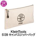 【KleinTools】【クラインツール】シンプル・イズ・ベストなキャンバス地のジッパーバッグ。5139キャンバスジッパーバッグ
