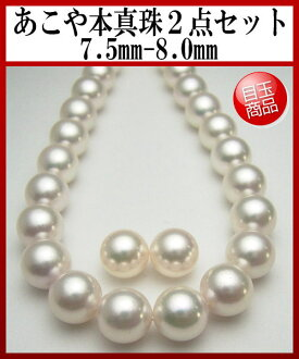 Akoya pearl necklace &K14WG earring (earring K14WG) two-point set nwl-5623 (Oh Akoya pearl Oh here or this Pearl Necklace Akoya this Pearl Japanese Pearl this Pearl Pearl necklace set betrothal marriage wedding to) 05P28Mar12.