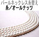 パールネックレス糸替え / 糸(オールナッツ仕上げ) 【本真珠ネックレス 修理・リフォーム オールノット 真珠ネックレス 糸換え 糸換…