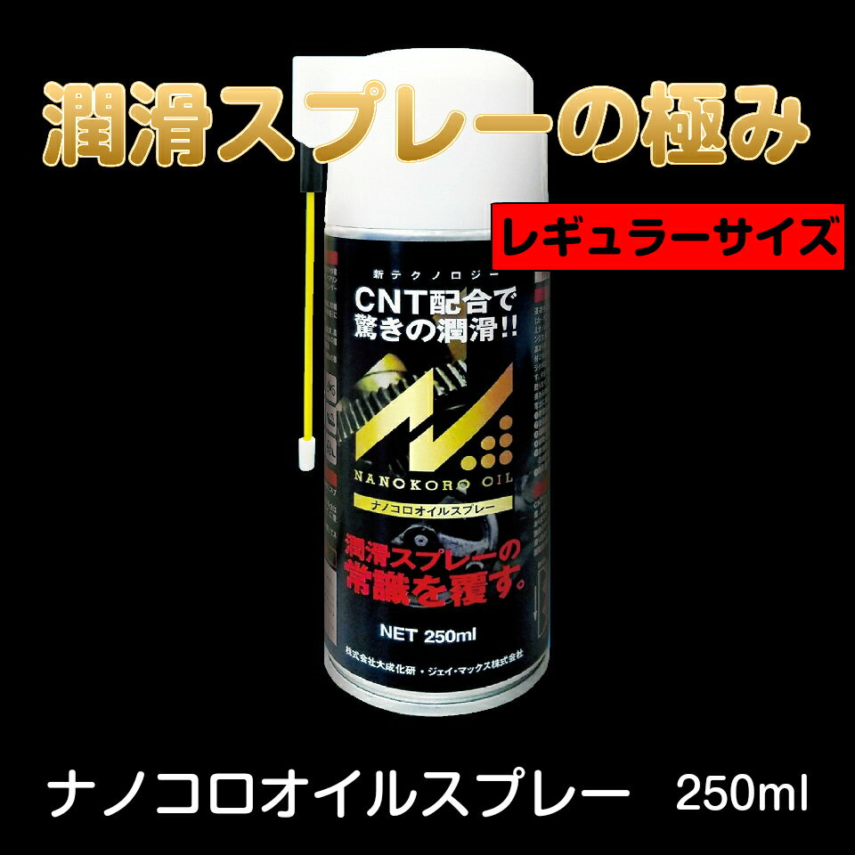 ナノコロオイルスプレー 250ml