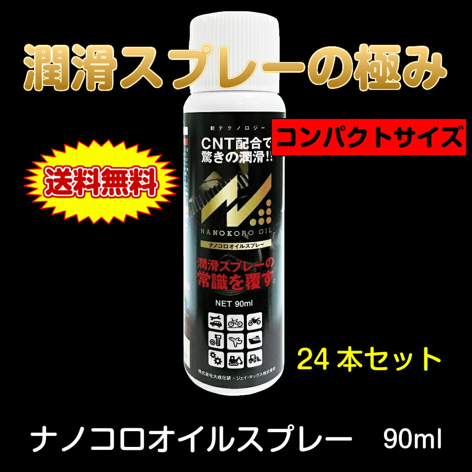 ナノコロオイルスプレー 90ml 24本セット