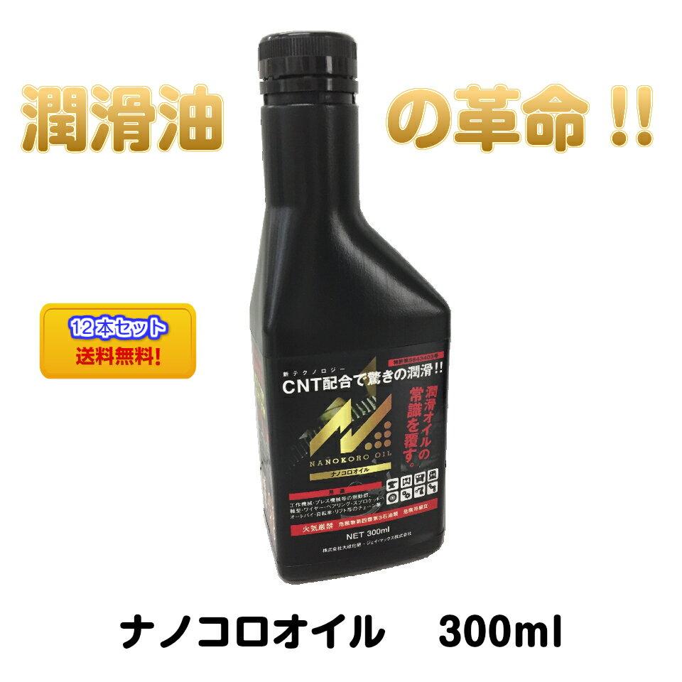 ナノコロオイル 300ml 12本セット