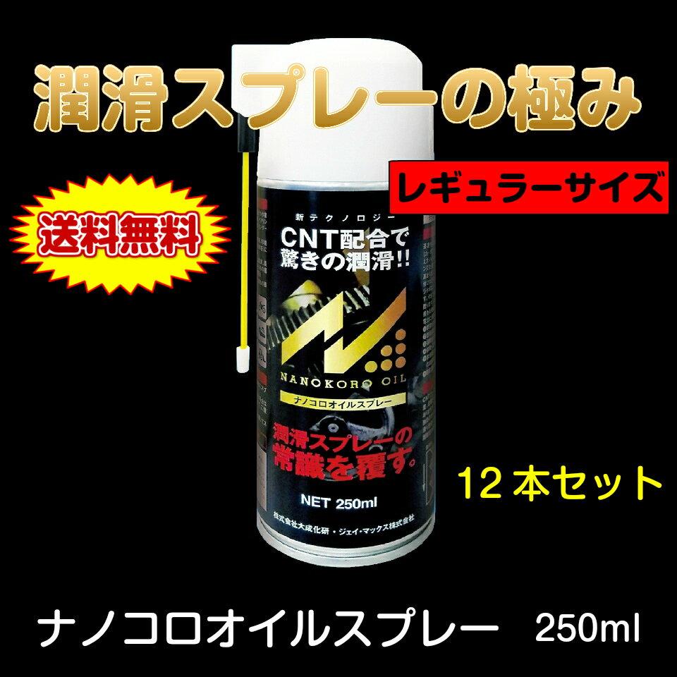 ナノコロオイルスプレー 250ml 12本セット