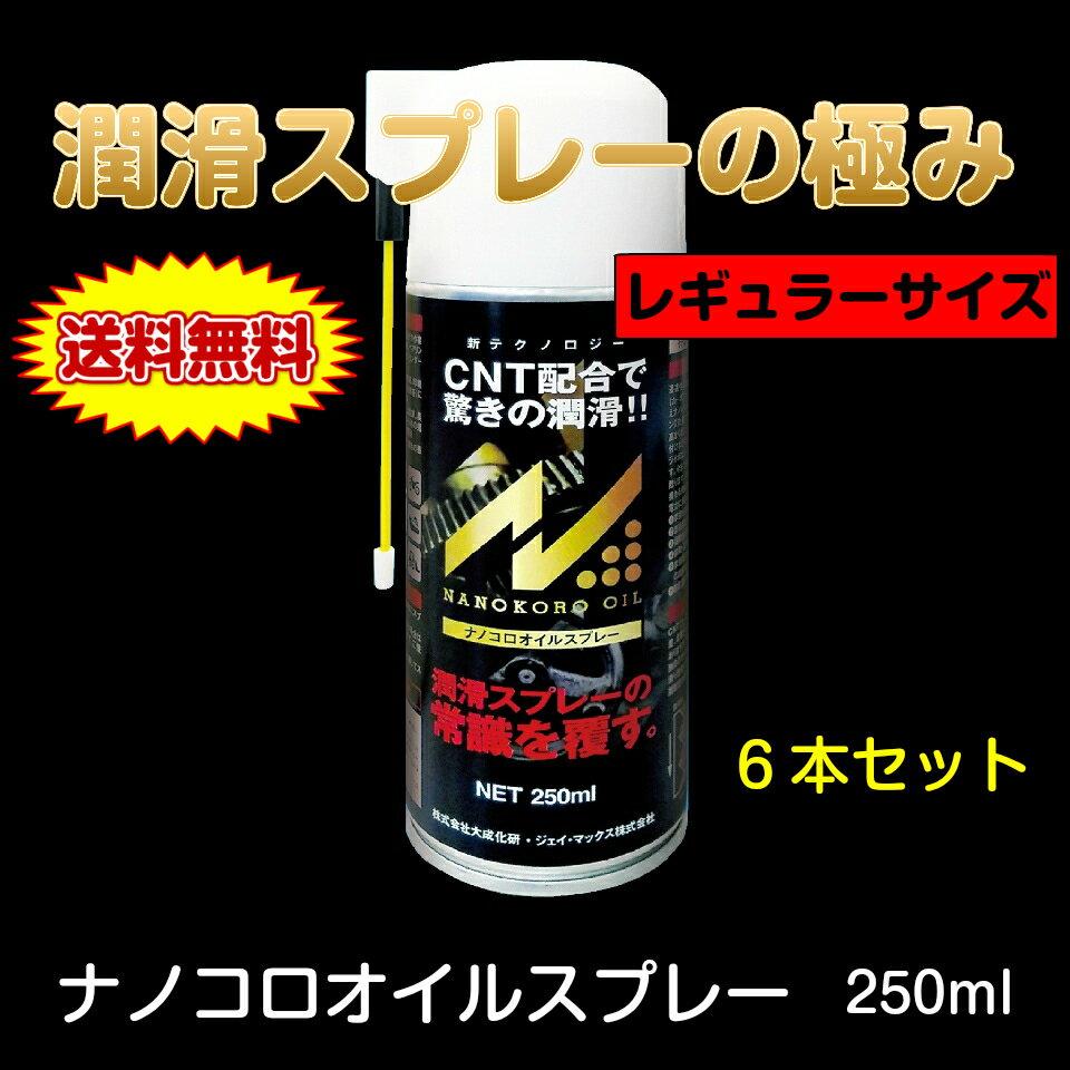 ナノコロオイルスプレー 250ml 6本セット