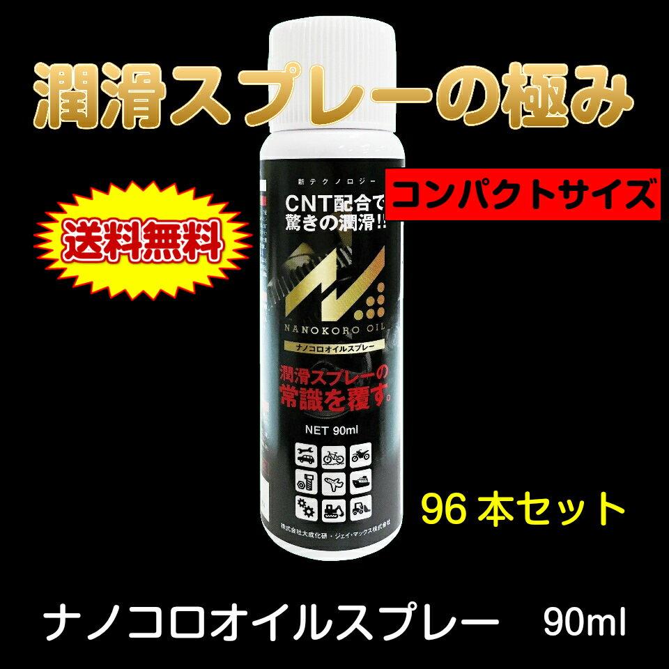 ナノコロオイルスプレー 90ml 96本セット