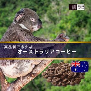 【オーストラリア マリーバ スカイバレー 100g】100gから100g単位でご購入できます。挽き方もお好きな挽き方をお選びいただけます。