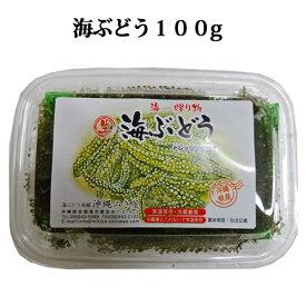 海ぶどう(100g) 海ぶどうのたれ10g×2袋入り!