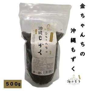 沖縄のもずく(塩蔵)500gフコイダン 美容 食物繊維 沖縄もずく グルメ お取り寄せ