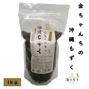 沖縄のもずく(塩蔵)1kgフコイダン 美容 食物繊維 沖縄もずく グルメ お取り寄せ