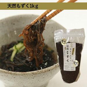 沖縄産天然もずく(塩蔵)【1kg】