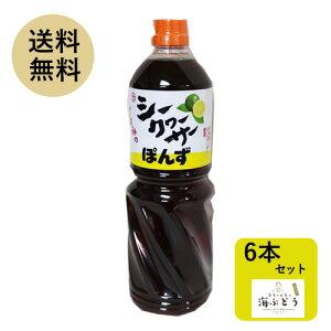シークヮーサーポン酢1000ml×6本ノビレチン豊富 調味料 送料無料 沖縄 人気