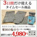 【マラソン企画】業務用・送料込粟国の塩のり1ケース(60枚入り×10)