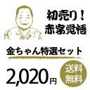【2020初売り】金ちゃん店長特選セット【送料込み】