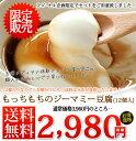 【マラソン企画】ジーマミ豆腐6P×2セット メディア掲載多数