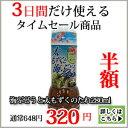 【スーパーSALE】【半額】太もずくと海ぶどうのたれ【よしもと沖縄シュフラン認定商品】