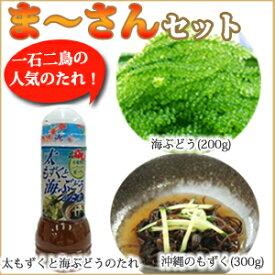 まーさん(美味しい)セット【送料無料】 沖縄食材 グルメ お取り寄せ 家飲み お土産