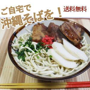 沖縄そばセット3〜4人前(そばダシ・かまぼこ付き)