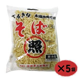 沖縄そば500g(照喜名そば)×5袋セット沖縄そば ちぢれ麺 沖縄 沖縄そば麺 グルメ
