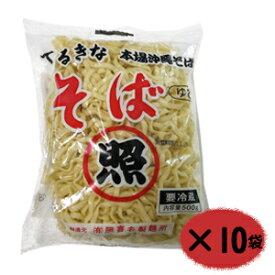 沖縄そば500g(照喜名そば)×10袋セット沖縄そば ちぢれ麺 沖縄 沖縄そば麺 グルメ