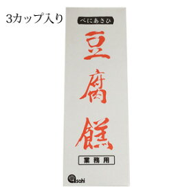 あさひ豆腐よう(4粒×3カップ)