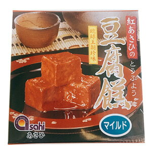 あさひ豆腐よう【マイルド】
