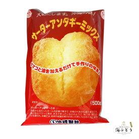 サーターアンダギーミックス(500g) ドーナツ 沖縄風 お菓子作り