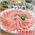 【送料無料】【ご家庭用】アグー豚しゃぶしゃぶCセット(600g:3人〜4人分ギフト箱無し)