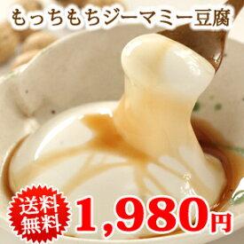 もっちもち!やわらかジーマミー豆腐(6個入り) 【送料無料】 ジーマミー豆腐 ピーナッツの豆腐 ジーマーミ豆腐 お取り寄せ 沖縄のお土産