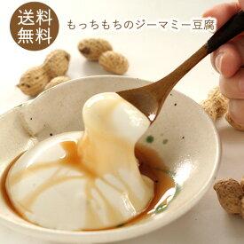 もっちもち!やわらかジーマミー豆腐(6個入り) 送料無料 ジーマミー豆腐 ピーナッツの豆腐 ジーマーミ豆腐 お取り寄せ 沖縄のお土産 敬老の日 ギフト じーまみ豆腐 スイーツ 豆腐 もちもち お中元