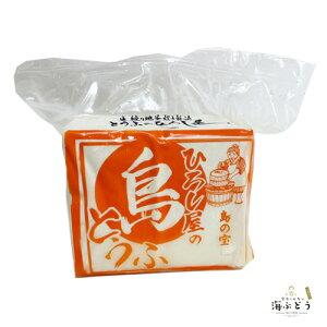 【ひろし屋】島豆腐 一丁(1kg) 冷蔵便沖縄の豆腐  お取り寄せ グルメ 沖縄の食材 豆腐