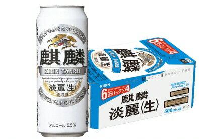 キリン 淡麗500ml×24本【1ケース】