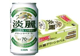 キリン 淡麗グリーンラベル350ml×24本【1ケース】