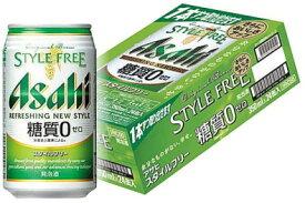 アサヒ スタイルフリー350ml×24本【1ケース】