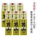 糖類無添加、上撰酒がこの価格! 武蔵 男山2Lパック×6本入り 晩酌用の日本酒パックが激安!