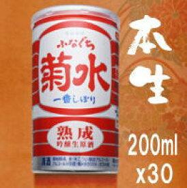 熟成 ふなぐち菊水一番しぼり プレミアム生原酒缶 吟醸酒 200mlx30本