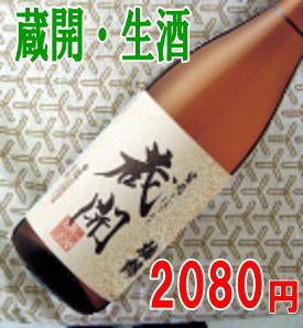梅錦 蔵開(吟醸酒)1.8L 愛媛の銘酒 しぼりたて